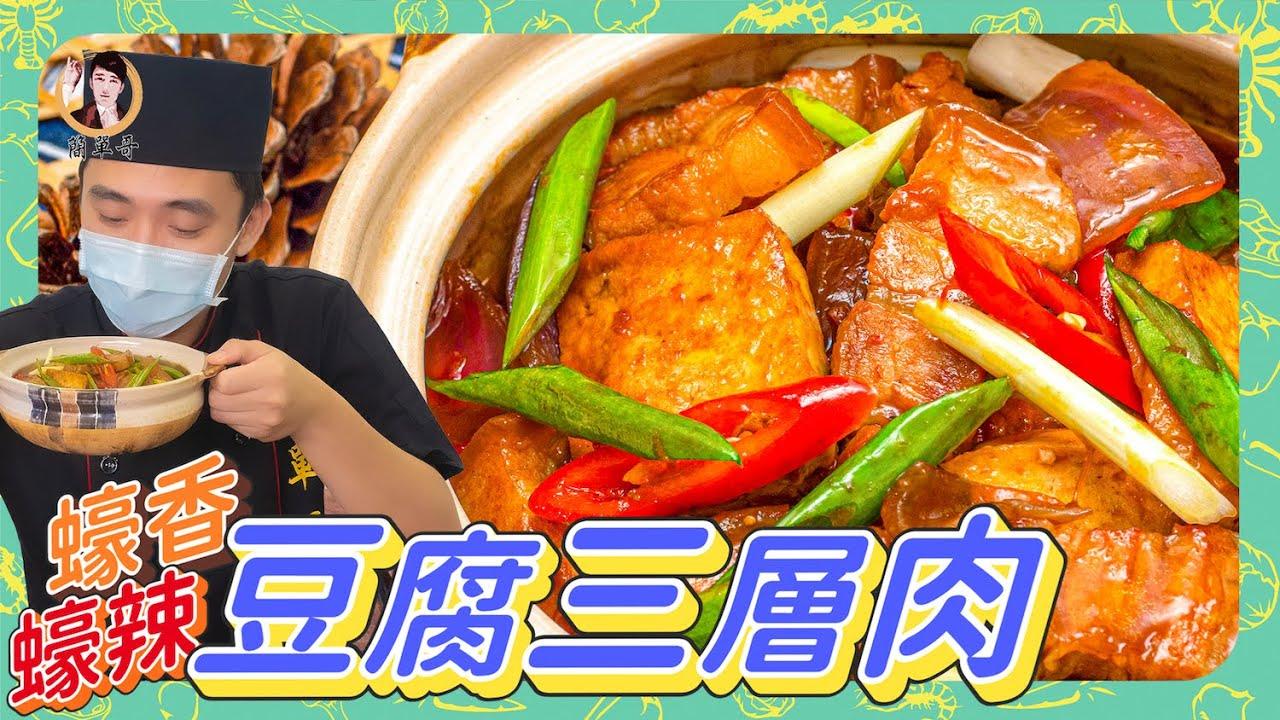【蠔香蠔辣豆腐三層肉】「先醃後炒」超下飯!肉入味,豆腐鹹香!-完成教學版