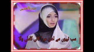 Sab Nabiyon Se A'ala...Urdu Naat...By Sidra-Tul-Muntaha