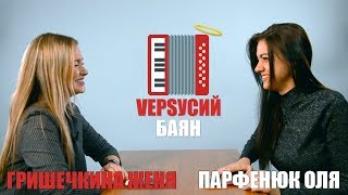 VЕРSУСИЙ БАЯН #6 | Гришечкина Женя - Парфенюк Оля