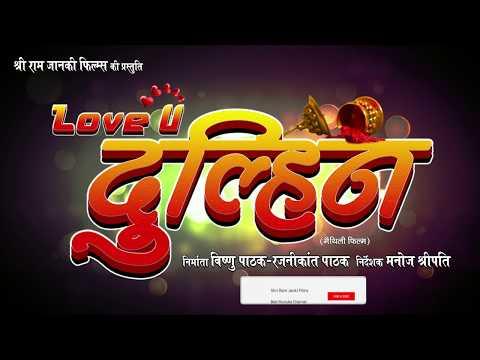 Maithili  Film