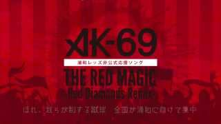 AK-69 / THE RED MAGIC -Red Diamonds Remix-【浦和レッズ非公式応援ソング】