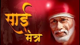 LIVE: Shirdi Sai Baba Mantra   Om Sai Namo Namah   नॉन स्टॉप साई मंत्र