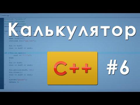 #6 Калькулятор C++