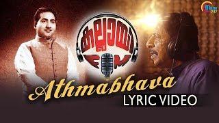 Kallai FM | Athmabhava Song Lyric | Sreenivasan | Sachin Balu | Official