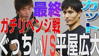 【WRM試合】ぐっちぃVS平屋広大!リベンジ戦最終ゲーム【卓球知恵袋】Table Tennis thumbnail