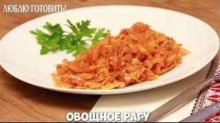Овощное рагу - рецепт журнала Люблю Готовить