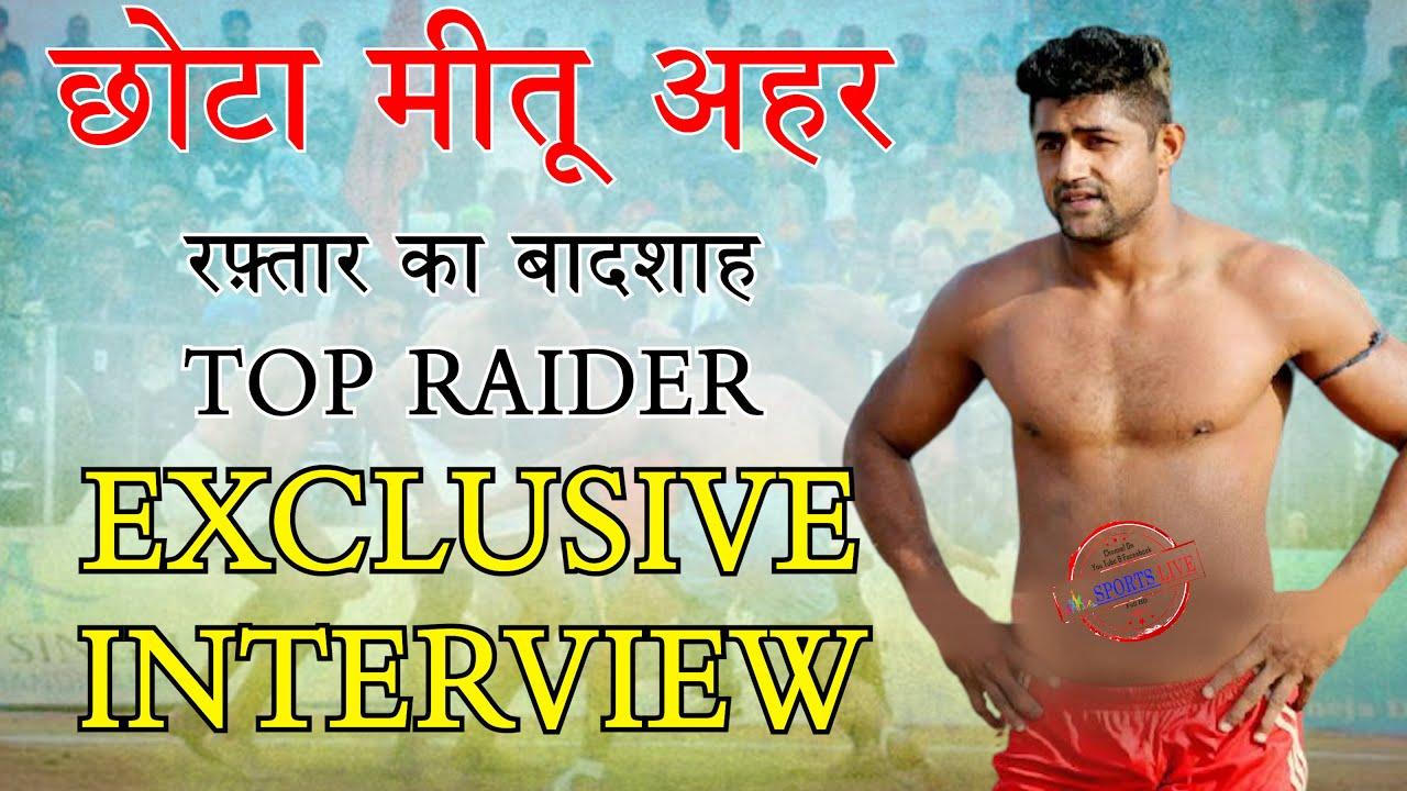 छोटा मीतू अहर TOP रेडर का टॉप INTERVIEW || Sports LIVE ||