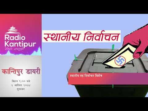 Kantipur Diary 9:00am - 22 September 2017