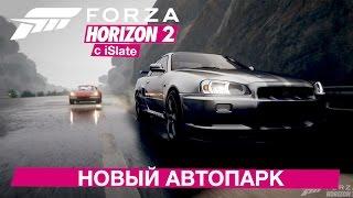 Forza Horizon 2 с iSlate - 'Новый автопарк'
