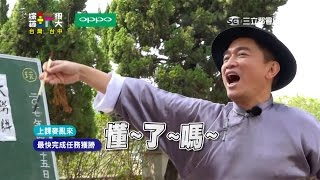 初登場!厲害啦!!【話很多的憲憲老師上課賣亂來!!】綜藝玩很大 thumbnail