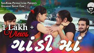 ગાંડી માં તને તો હું મારી નાખીશ | Gaandi Maa | Gujarati Short Film | Natak | Sacho Gujarati | 4K