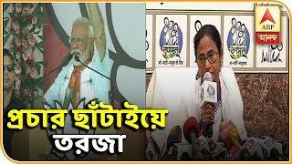 Lok sabha election 2019- কমিশন বিজেপির কাছে বিক্রি হয়ে গেছে', তীব্র ক্ষোভ তৃণমূল নেত্রীর| ABP Ananda