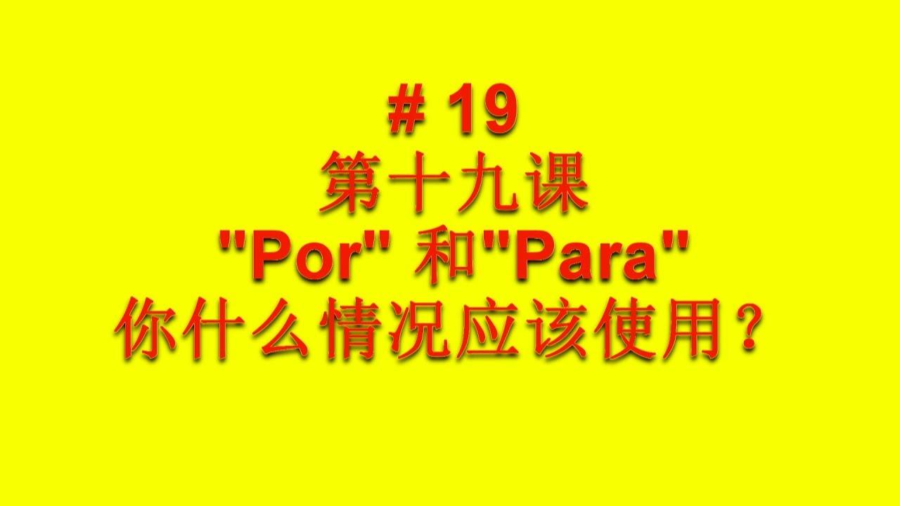 我什么时候应该使用 Por 或者 Para ? 第十九课 巴西葡语 里卡多