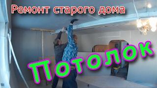 видео Потолок в деревянном доме своими руками (9 фото)