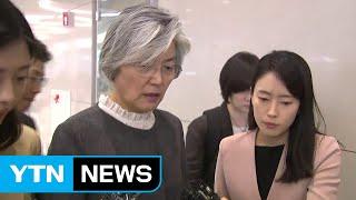 '한미정상 통화유출' 외교관 징계 절차 오늘 시작 / YTN