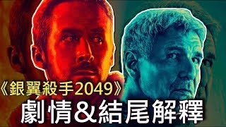《銀翼殺手2049》劇情&結尾解釋 ► 有可能超越前代的作品! (內有暴雷)