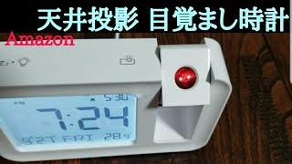 天井投影 目覚まし時計 amazon ¥2.100 LED時計 投影120度回転調整可能 明るさ、音量調整可能.