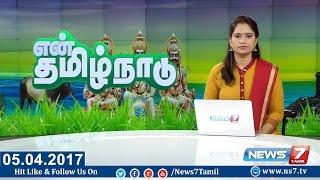 En Tamil Nadu News 07-04-2017 – News7 Tamil News