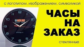 Смотреть видео часы с логотипом