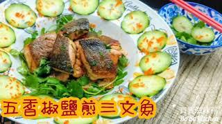 ????五香椒鹽煎三文魚[EngSub中字]Salmon w/ salt u0026 pepper