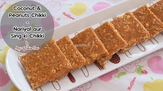Coconut & Peanuts Chikki | Nariyal aur Sing ki Chikki | Magic of Indian Rasoi