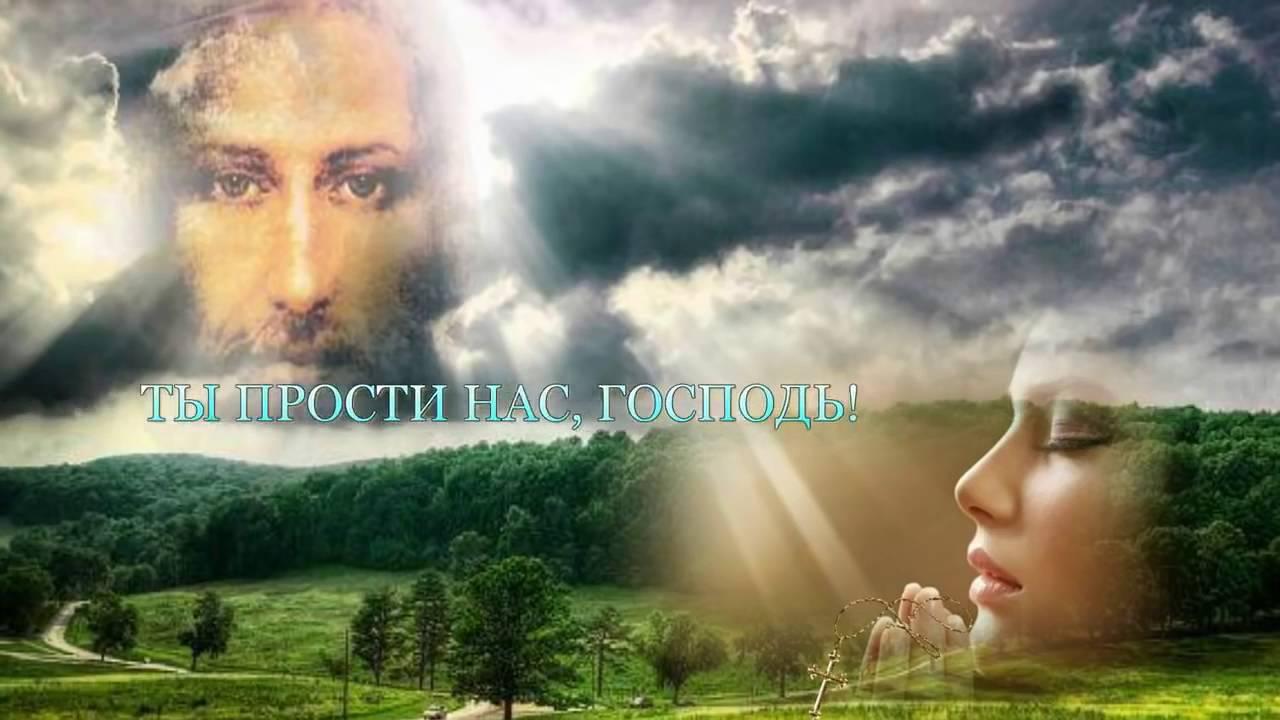 Картинки прости им боже