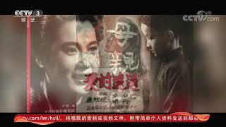 《文化十分》 20200703| CCTV综艺