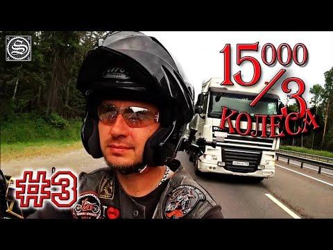 15000 на 3 колеса. День 3. Лакинск-Владимир-Н.Новгород