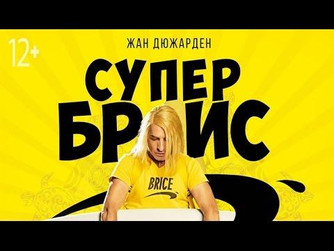 «Супер Брис» — фильм в СИНЕМА ПАРК
