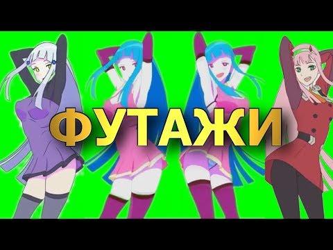 Аниме футажи 5 В 1   Green screen footage anime