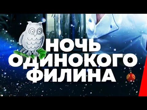Ночь одинокого филина (2012) фильм