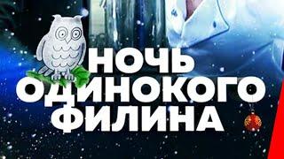 Ночь одинокого филина (2012) фильм(, 2018-03-20T06:00:00.000Z)