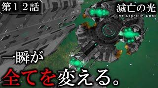 【新作SFドラマ】第12話|『滅亡の光』|オリジナルSFドラマ:全編無料配信|Japan Sci-Fi Originals|宇宙戦艦と機動兵器/ロボットが彩るサイエンスフィクション