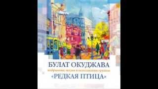 Булат Окуджава в исполнении группы Редкая Птица