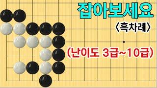 중급사활 #45 (6문제)(3급~10급) screenshot 3