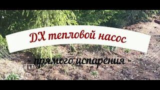 Тепловой насос , инверторный : DX-20кВт