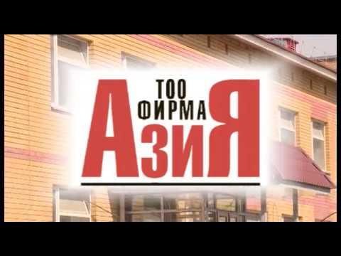 """Строительная фирма """"Азия"""" (г.Семей)"""