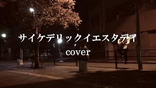yonigeのサイケデリックイエスタデイをアコースティックカバーしました。