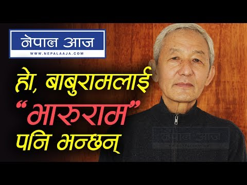 Madan Rai's view about current political affairs |  Nepal Aaja