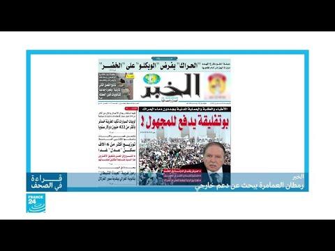 الجزائر.. ما فائدة جولة لعمامرة في عواصم أجنبية؟  - نشر قبل 17 دقيقة