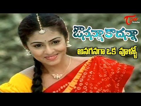 Avunanna Kadanna Movie Songs | Anaganaga Oka Vullo | Uday Kiran | Sada | TeluguOne