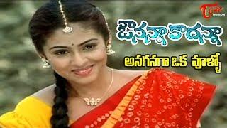 Avunanna Kadanna Movie Songs   Anaganaga Oka Vullo   Uday Kiran   Sada   TeluguOne