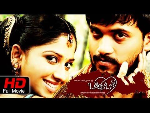 Olavina Ole | Family Drama | Kannada Full HD Movie | Santosh, Nehashree | Latest Upload 2016