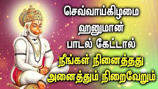 HANUMAN WILL BLESS AND EVERYTHING YOU THOUGHT WILL COME TRUE | Best Hanuman Tamil Devotional Songs