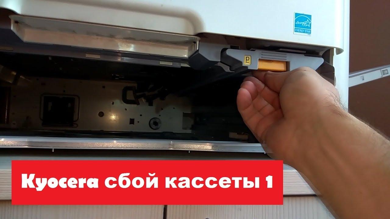 Kyocera   Tray 1 Failure