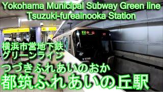 都筑ふれあいの丘駅に潜ってみた 横浜市営地下鉄グリーンライン Tsuzuki-fureainooka station