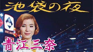 青江三奈 - 池袋の夜