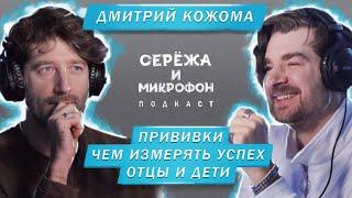 Сережа и микрофон Подкаст 3 Дмитрий Кожома