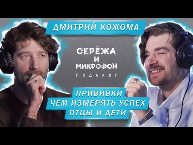 Сережа и микрофон. Подкаст #3 Дмитрий Кожома (ЖИЗНЬ)