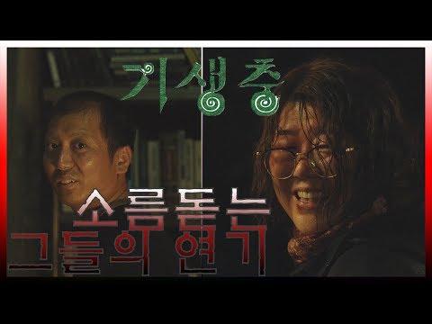 영화 기생충 소름돋는 장면 | Korea Movie